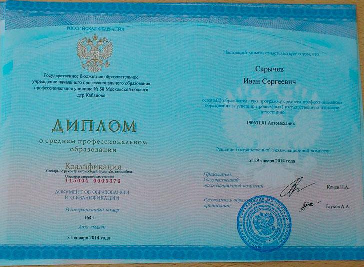 Диплом о среднем профессиональном образовании образец